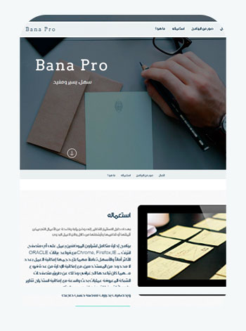 Bana Pro - Bana Pro is a leading provider of programming in two main areas: Cloud and Web Applications. - Summahost